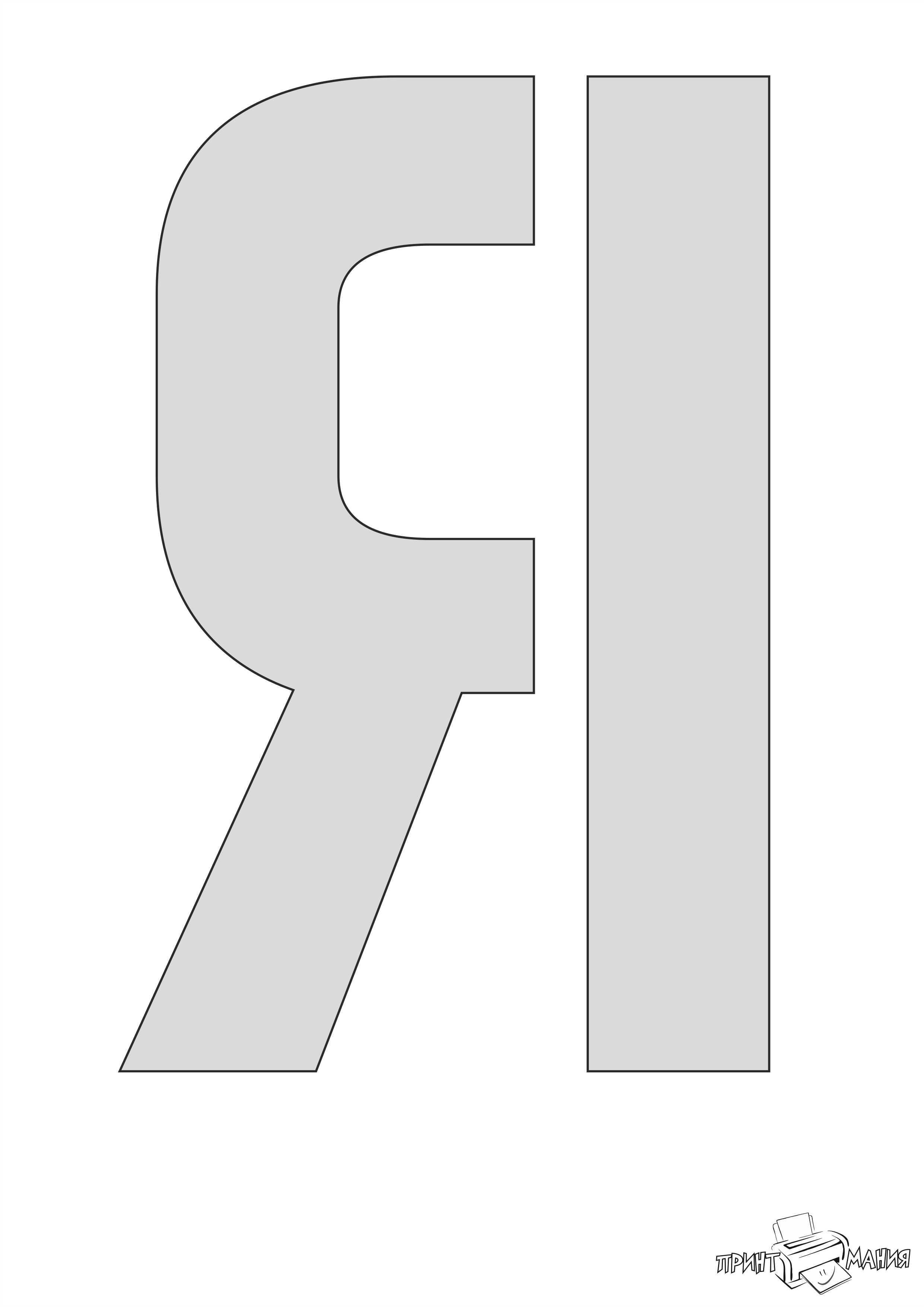 Букв сделать онлайн трафарет Трафареты букв