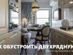 Кухня с двух сторон: Двухрядная (параллельная) кухня – 14 дизайн-подсказок и 70 фото