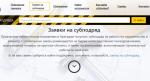 Подряд на ремонтные работы: Найти строительный заказ или субподряд в Москве — Победители и участники строительных тендеров