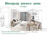 Реферат интерьер жилого дома: Интерьер жилого дома реферат — Moy-Instrument.Ru