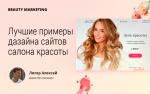 Сайты красивые салонов красоты: Примеры дизайна сайта для салона красоты и маникюра