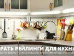 Рейлинг на кухне в интерьере: Рейлинги для кухни – 60 фото, 5 советов по выбору и 4 лайфхака